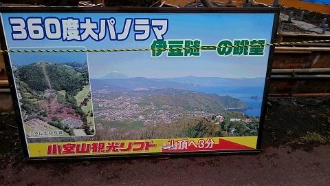 12小室山展望 - コピー.JPG