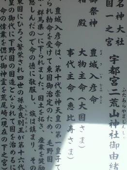 20110417敦史  合格祝             宇都宮二荒山神 説明.jpg
