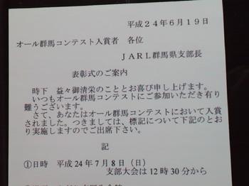 2012オール群馬コンテスト結果.jpg
