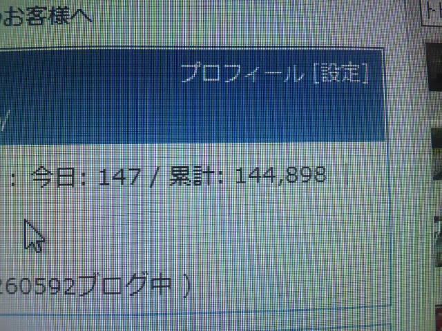 20130923        もう少しで       145MHz?.jpg