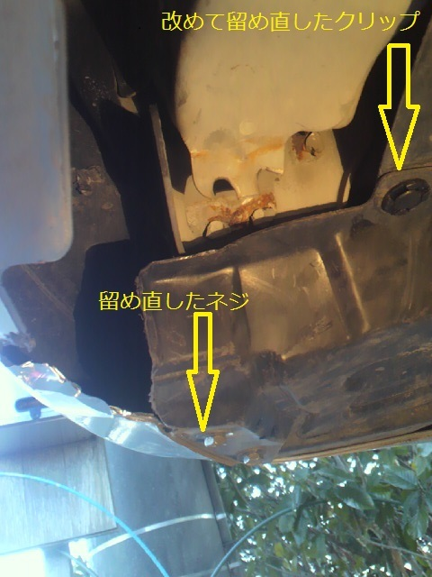 20140222   牽引フック付近補修① - コピー.jpg