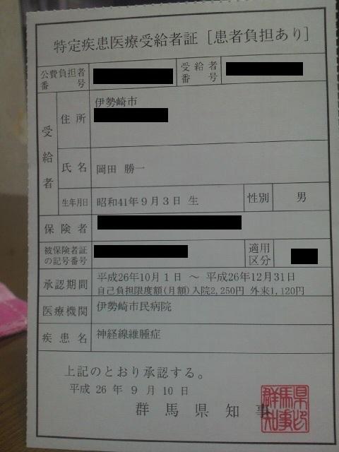 201409市民病院 - コピー.jpg