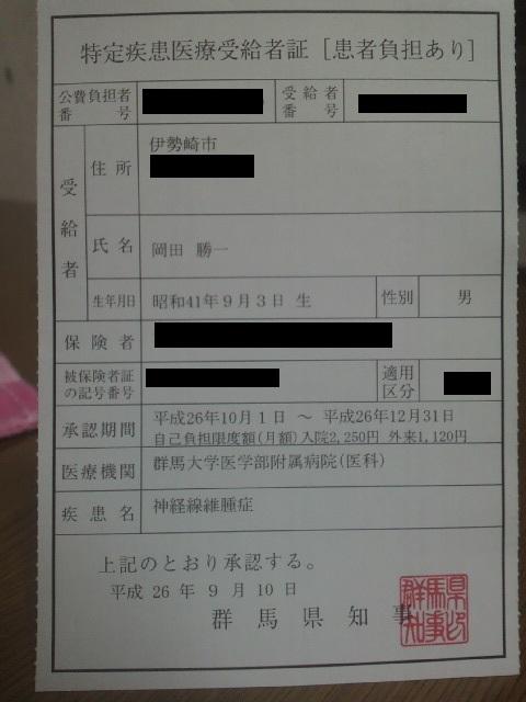 201409群大病院 - コピー.jpg