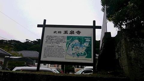 8王泉寺 - コピー.JPG