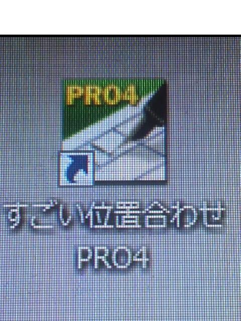 すごい位置合わせ - コピー.jpg