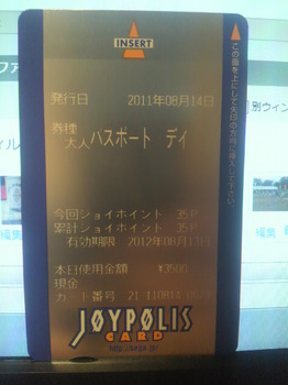 ジョイポリス・2011.jpg