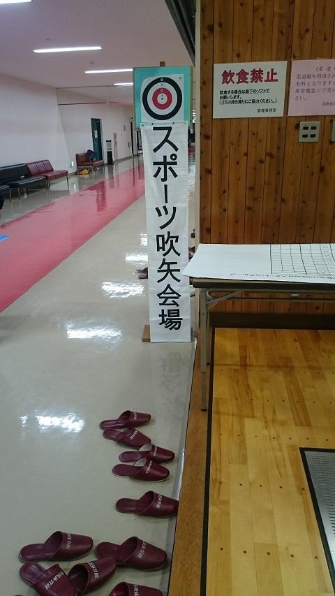 スポーツ吹矢1 - コピー.JPG