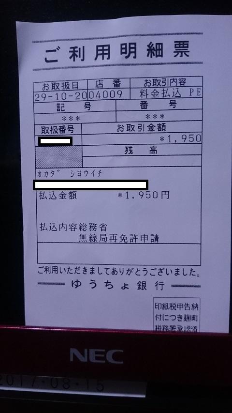 ペイジー領収証2017 - コピー.JPG