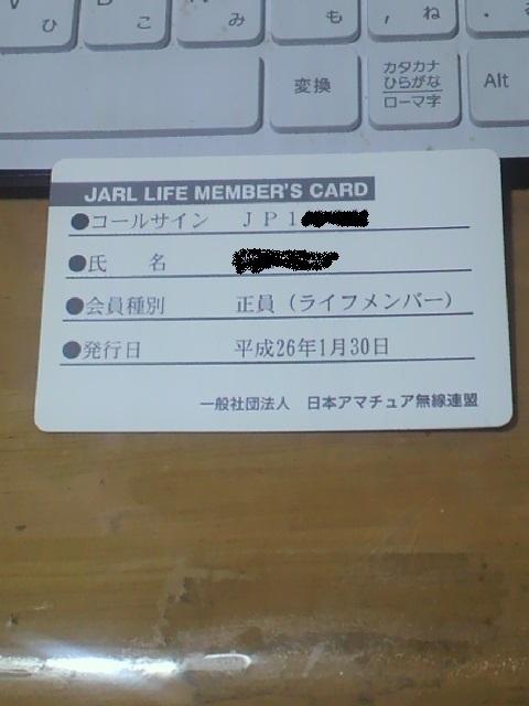 ライフメンバーカード縦 - コピー.jpg