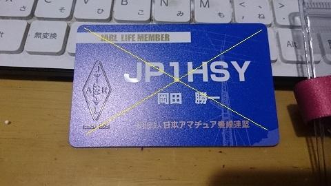 ライフメンバーIDカード2 - コピー.JPG