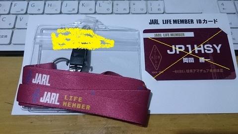 ライフメンバーIDカード1 - コピー.JPG