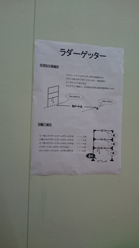 ラダーゲッタ - コピー.JPG