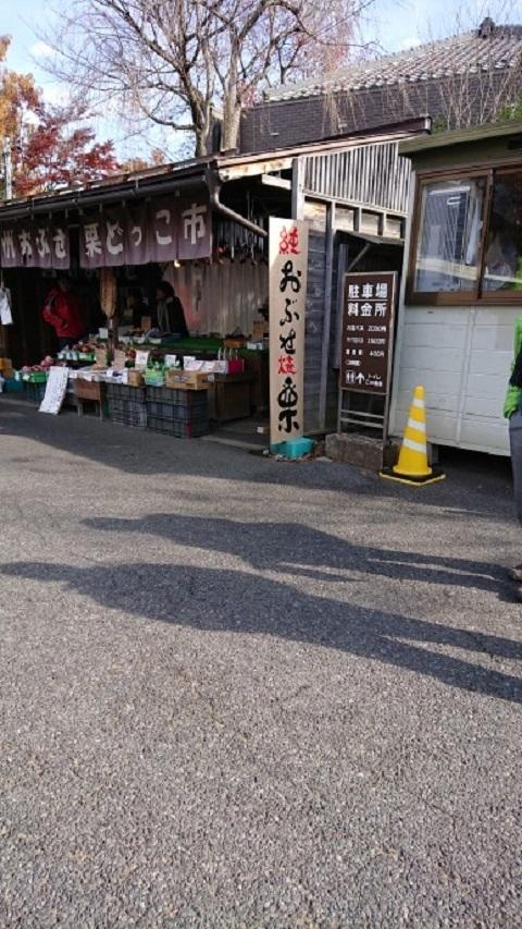 帰り・北斎館焼き栗1 - コピー.JPG