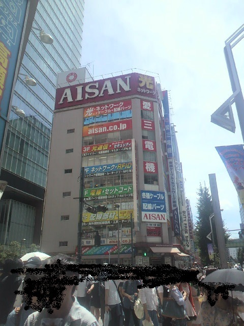 愛三電機20140815コピー.jpg
