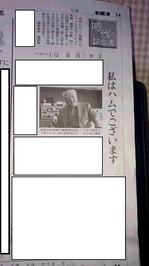 時代の証言者*ハローCQ 1  - コピー - コピー.JPG