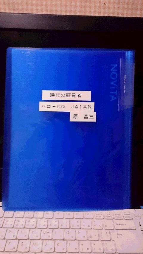 時代の証言者*ハローCQ 0 - コピー.JPG