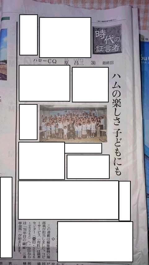 時代の証言者*ハローCQ30 - コピー - コピー - コピー - コピー.JPG