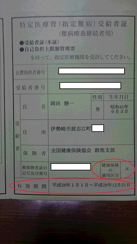 特定医療(指定難病)受給者証28-3 - コピー - コピー.JPG