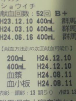 献血2012・06・16.jpg