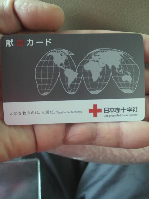 献血・20140208・1.jpg