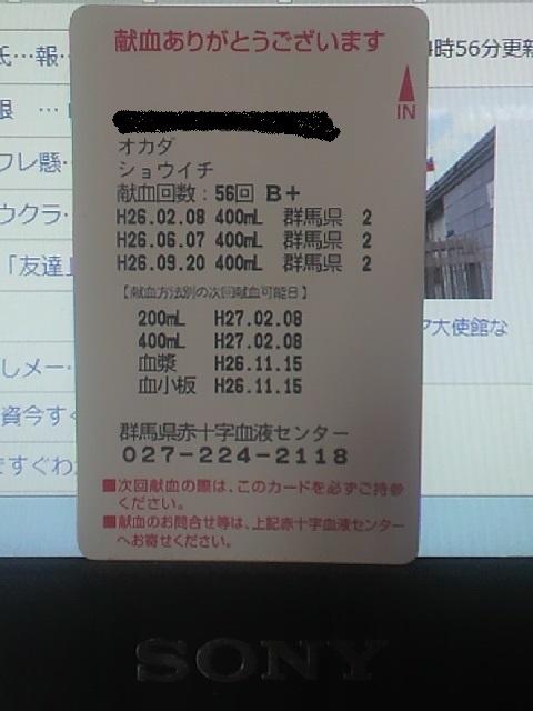 献血・2014092015 - コピー.jpg