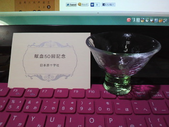 献血50回記念品20111210.jpg