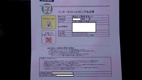 JARL会費1 - コピー.JPG