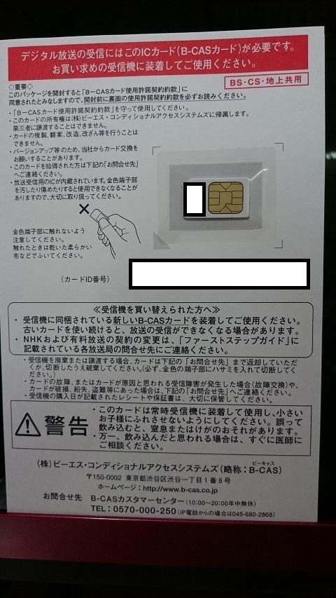 NECパソコンの   TVカード - コピー.JPG