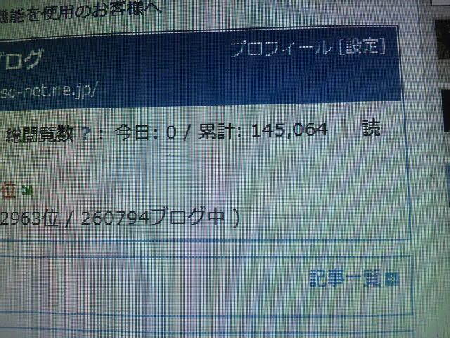20130925   やった~    145MHz 超えた.jpg