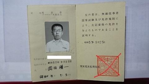 アマ電話級従免2 - コピー.JPG