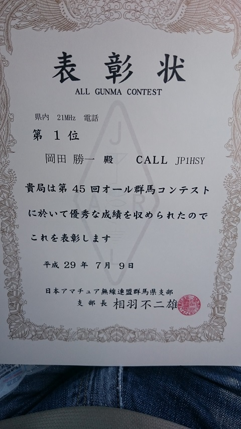オール群馬表彰状*2017.JPG