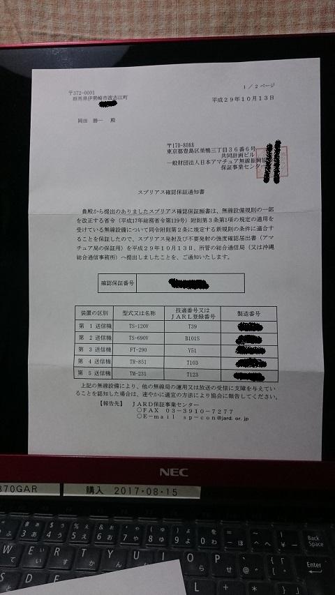 スプリアス確認保証本紙1 - コピー.JPG