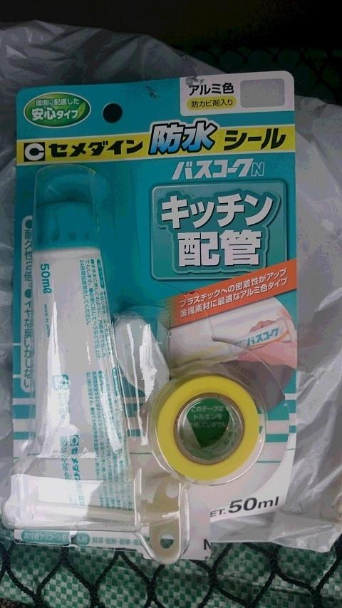 ラジエター補修3 - コピー.JPG