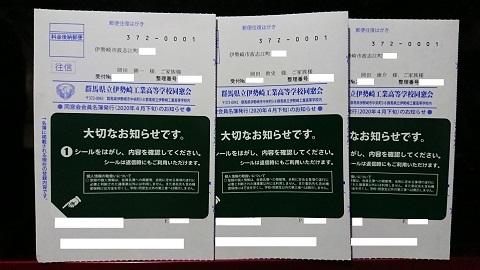 伊工卒業名簿 - コピー - コピー.JPG