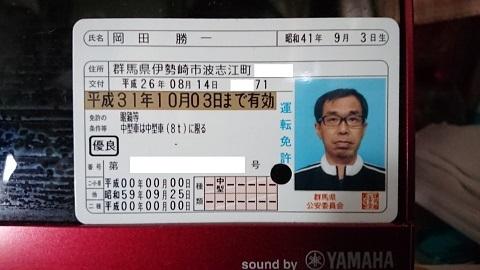 免許証・2019-1 - コピー - コピー.JPG