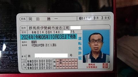 免許証・2019-2 - コピー - コピー.JPG