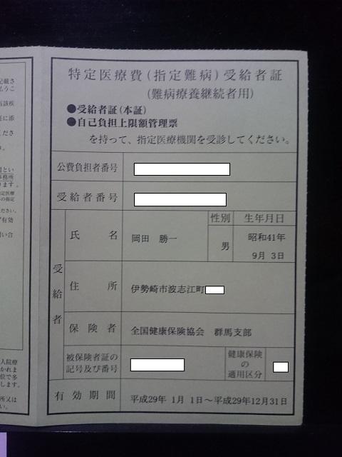 受給者証*2017-1 - コピー - コピー.JPG