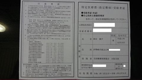 康介・受給者証 2019-1 - コピー.JPG