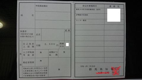 康介・受給者証 2019-2 - コピー.JPG