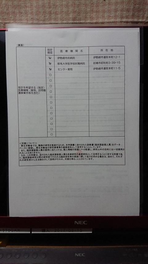 支給認定申請書2018裏 - コピー.JPG