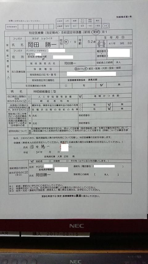 支給認定申請書 2018表 - コピー.JPG