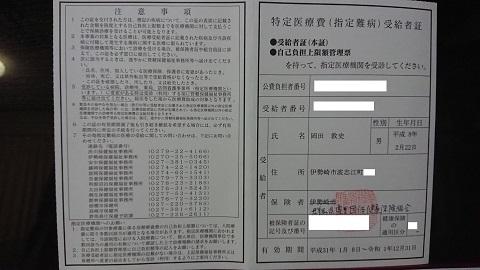 敦史・受給者証 2019-1 - コピー.JPG