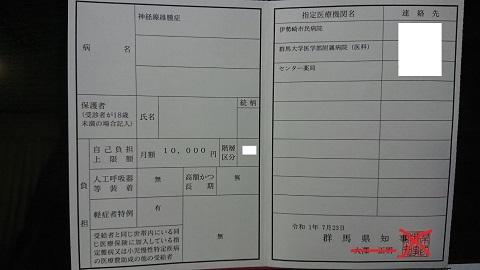 敦史・受給者証 2019-2 - コピー.JPG