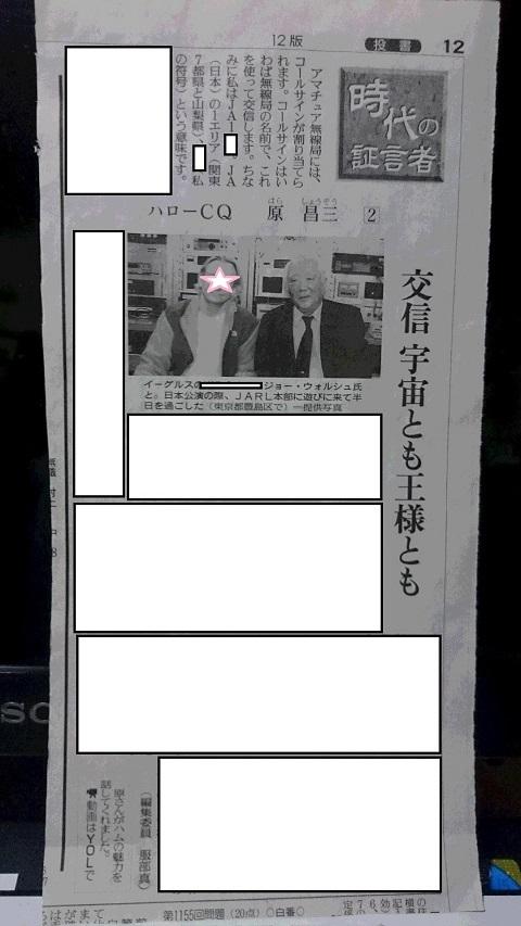 時代の証言者*ハローCQ 2  - コピー - コピー.JPG