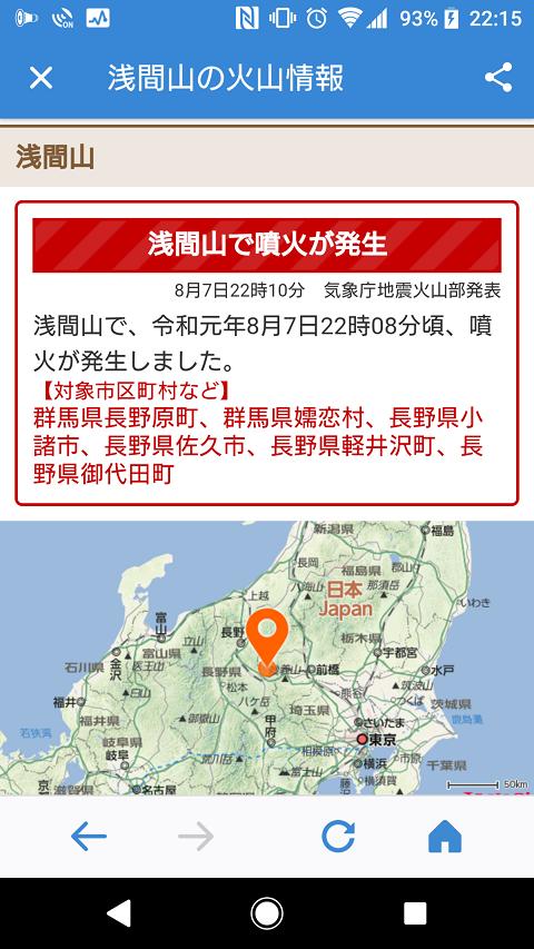 浅間山噴火2019・08・07 - コピー.png