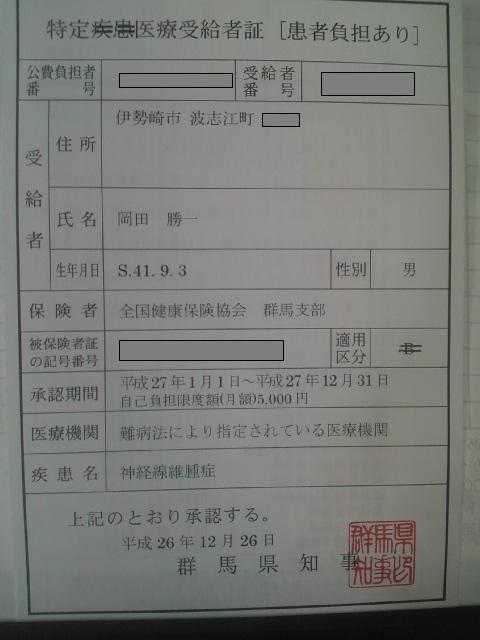 特定医療受給者証 - コピー.jpg