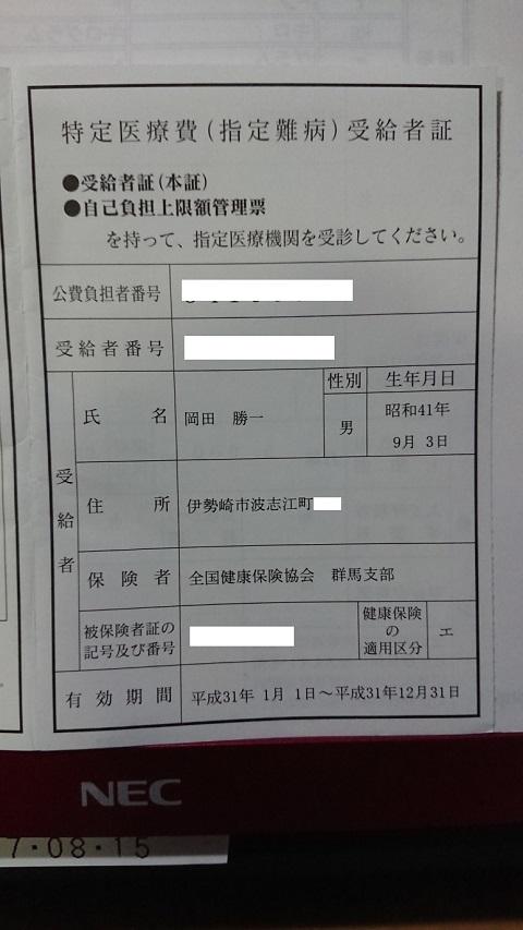 特定医療費2019-1 - コピー.JPG