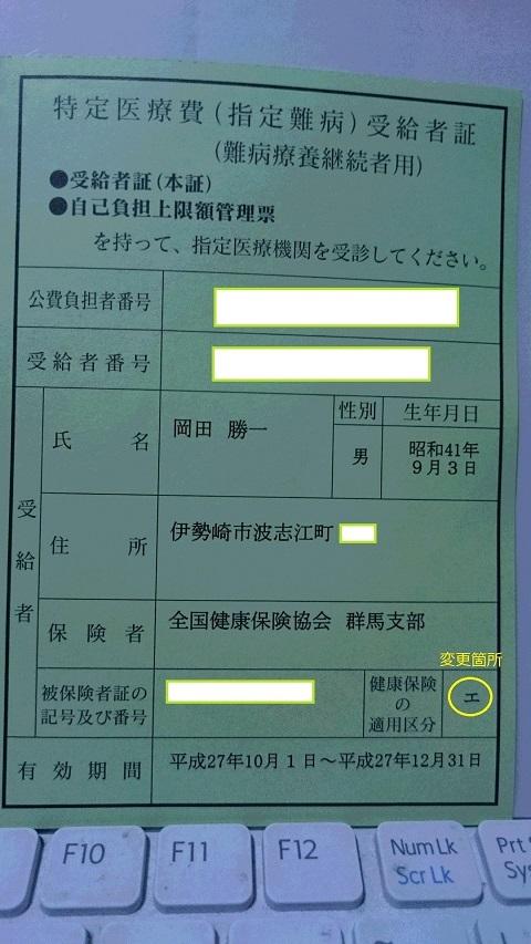 特定医療(指定難病)受給者証2 - コピー - コピー.JPG