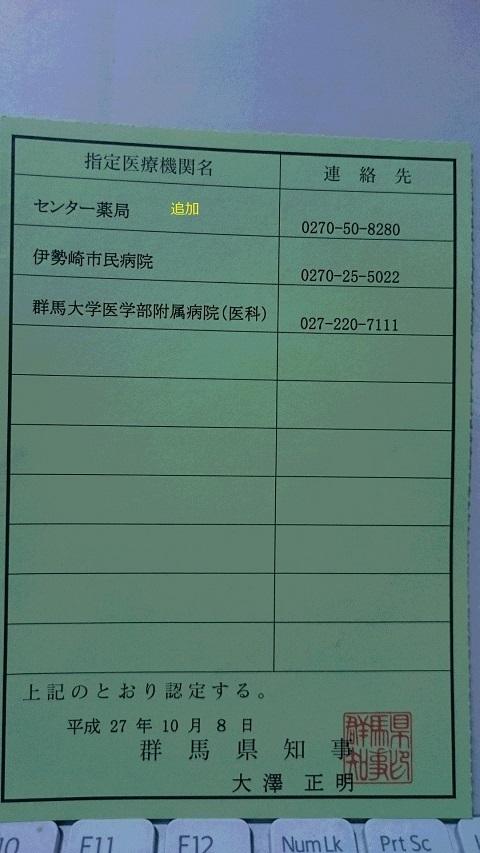 特定医療(指定難病)受給者証5 - コピー - コピー.JPG