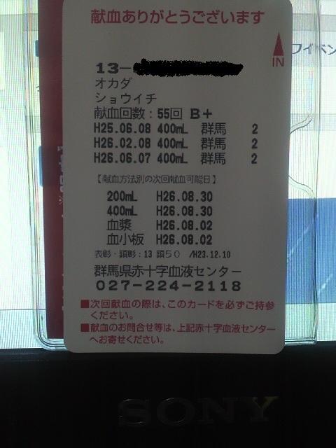 献血2014・06・07 - コピー.jpg